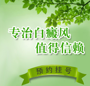 北京治疗皮肤病最好医院