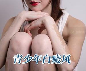 北京治疗皮肤病最好医院:青少年白癜风危害表现有哪些